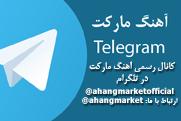 کانال+تلگرام+موسیقی+اصیل+ایرانی
